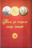 Нагірний Василь Там, де сходило сонце імперії 966-550-019-8