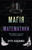 Бенджамін Артур Магія математики. Як знайти x і яка від того буде користь 978-617-7498-94-9