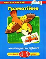 Земцова Ольга Грамотійко: Навчальний посібник (для дітей 4-5 років) 978-966-605-851-8