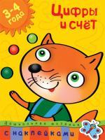 Земцова Ольга Цифры и счет (3-4 года) 978-5-389-00456-6