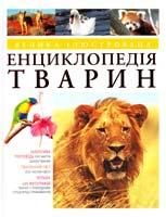 Ф. Керфоллі і М. Феррарі Велика ілюстрована енциклопедія тварин 978-617-526-366-2