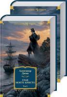 Дюма Александр Граф Монте-Кристо (в 2-х томах) (иллюстр. С. Гудечека и В. Черны) 978-5-389-16170-2