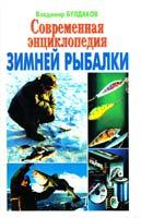 Булдаков Владимир Современная энциклопедия зимней рыбалки 966-548-208-4