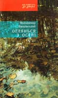Яворівський Володимир Оглянься з осені 978-966-579-289-5