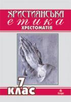Кізілов Вячеслав Анатолійович Християнська етика.Хрестоматія. 7 клас 978-966-10-1234-8