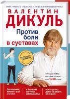 Дикуль Валентин Против боли в суставах 978-5-699-57585-5