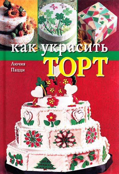 Как украсить торт книги