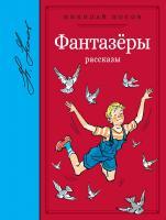 Носов Николай Фантазёры. Рассказы 978-5-389-12530-8