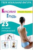 Лагутин Михаил Красивая грудь. 25 лучших упражнений 978-5-94666-713-5
