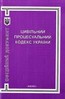 Україна. Закони Цивільний процесуальний кодекс України 966-8263-14-6