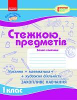 Моісеєнко С.В. Стежкою предметів. Помічник після уроків. 1 клас