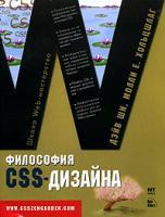 Дэйв Ши, Молли Е. Хольцшлаг Философия CSS-дизайна 5-477-00122-4, 0-321-30347-4, 985-13-4866-х