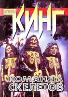 Кинг Стивен Команда скелетов 978-5-17-001576-4, 978-5-9713-7152-6