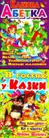 Рафєєнко В. В., Хаткіна Н. В., Зав'язкін О. В. В гостях у казки. Казкова абетка. 2 в 1 978-617-08-0149-4