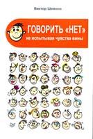 Шейнов Виктор Говорить «нет», не испытывая чувства вины 978-5-496-01004-7