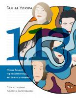 Улюра Ганна Ніч на Венері: 113 письменниць, які сяють у темряві 978-617-7799-43-5