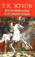Жуков Георгий Воспоминания и размышления. В 2 т. Т. 2 978-5-373-03423-4