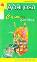 Донцова Дарья Стриптиз Жар-птицы 978-5-699-55566-6