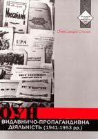 Стасюк Олександра Видавничо пропагандивна діяльність ОУН (1941—1953 pp.) 978-966-8041-41-9