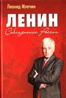 Млечин Леонид Ленин. Соблазнение России 978-5-459-00708-4