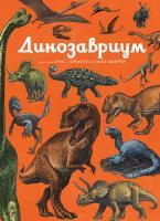 Маррей Лили, Скотт Кейти, Брун Джейми Динозавриум 978-5-389-15276-2