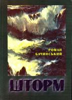 Бачинський Роман Шторм. Повісті, оповідання 978-966-665-569-4