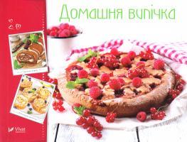 Тумко Ірина Домашня випічка 978-966-942-266-8