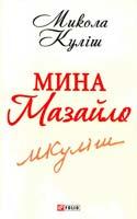 Куліш Микола Мина Мазайло 978-966-03-6233-8