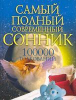 Вера Надеждина Самый полный современный сонник. 100000 толкований 985-13-7789-9 978-985-16-1459-8