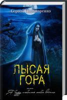 Пономаренко Сергей Лысая гора, или Я буду любить тебя вечно 978-617-12-3392-8