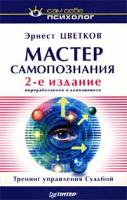 Эрнест Цветков Мастер самопознания 5-94723-356-8