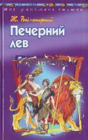 Жозеф Роні-старший Печерний лев 966-339-218-5