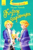 Крюкова Тамара Кубок чарівника 978-617-09-2172-7