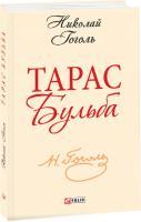 Николай Гоголь Тарас Бульба 978-966-03-6356-4