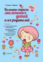 Близнюк Е., Дудченко А. Большие страхи маленьких детей и их родителей