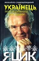 Слабошпицький Михайло Петро Яцик. Українець, який відмовився бути бідним 978-966-2151-95-4