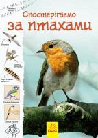 Сюзанна Девідсон, Сара Кортольд, Кейт Девіс Стежками природи. Спостерігаємо за птахами 978-617-09-5642-2