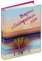 Яворська Ольга Барви обвітрених літ 978-617-629-507-5