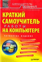 Левин Александр Краткий самоучитель работы на компьютере. 4-е изд. 978-5-496-00561-6