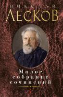 Лесков Николай Малое собрание сочинений 978-5-389-10949-0