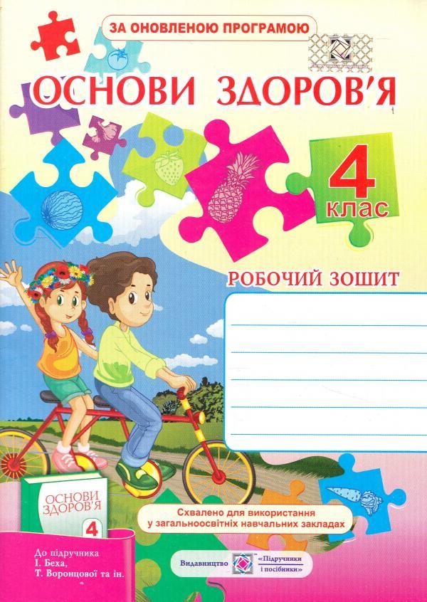 гдз я в мире 4 класс бибик на русском