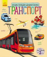 Каспарова Юлія Енциклопедія дошкільника: Транспорт 978-617-09-2997-6