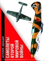 ред. Винчестер Джим Самолеты Второй мировой войны 978-5-17-044988-0