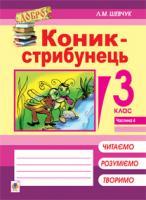 Шевчук Лариса Миколаївна Коник-стрибунець : навч.посіб. 3 кл: в 4 ч. Ч. 4 978-966-10-2949-0