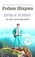Шарма Робин Путь к успеху: 101 урок счастливой жизни 978-5-399-00370-2