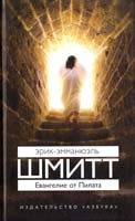 Шмитт Эрик-Эмманюэль Евангелие от Пилата 978-5-389-02700-8