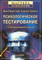 Анна Анастази, Сьюзан Урбина Психологическое тестирование 5-272-00106-0, 0-02-303085-2
