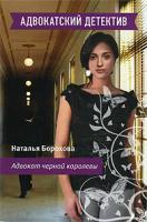 Наталья Борохова Адвокат черной королевы 978-5-699-44678-0