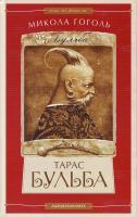 Гоголь Тарас Бульба /А-БА-БА-ГА-ЛА-МА-ГА/ 966-7047-66-0