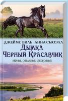 В. Джеймс, А. Сьюэлл Дымка. Черный Красавчик 978-617-12-0135-4